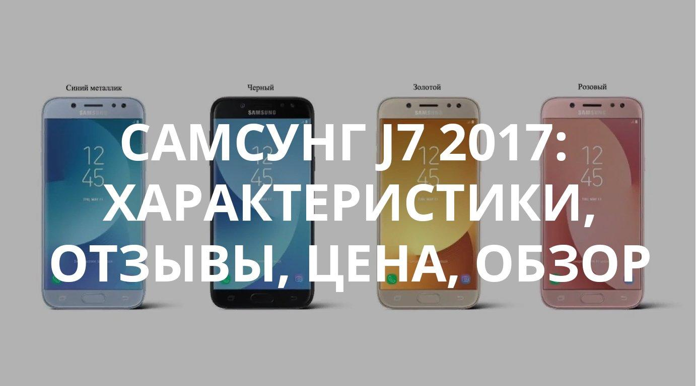 Самсунг J7 2017: характеристики, отзывы, цена, обзор