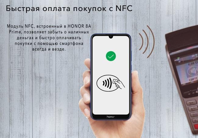 Есть поддержка NFC