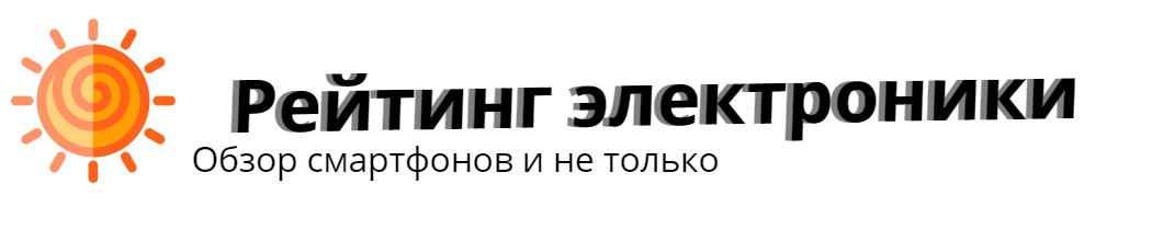 Рейтинг Электроники